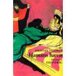 Hamans hævn - E-bog