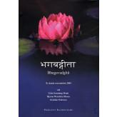 Bhagavadgita ny dansk oversættelse 2009